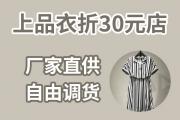 上品衣折30元店