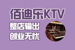佰迪乐KTV