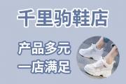 千里驹鞋店