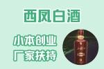 西凤白酒0