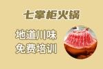 七掌柜火锅2