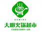 大明火锅超市加盟费多少钱?十大火锅食材超市推荐