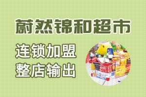 蔚然锦和超市