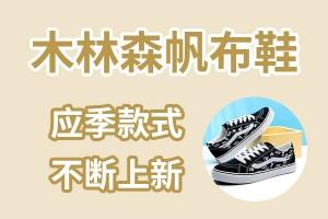 木林森帆布鞋
