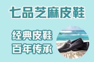 七品芝麻皮鞋