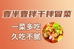 壹半壹拌干拌冒菜2