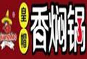 皇帽香燜鍋