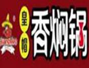 皇帽香焖锅