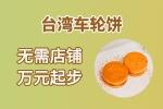 台湾车轮饼2