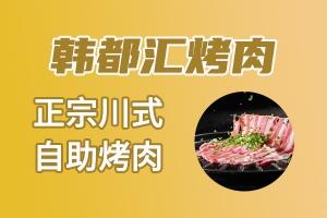 韩都汇烤肉