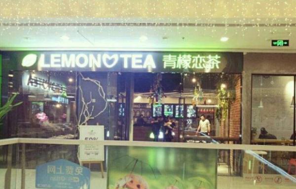 青檬恋茶店加盟费是多少 一起来了解一下吧_2