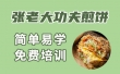 张老大功夫煎饼