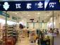中国十大母婴店加盟品牌中为何加盟优家宝贝更靠谱?