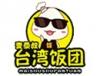 麦黍叔台湾饭团