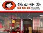 开一家火锅店需要多少钱?锅目吥忘串串杯加盟怎么样?