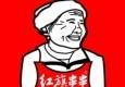 红旗串串香