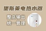 堡斯莱电热水器