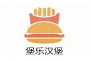堡里乐汉堡
