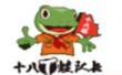 十八梯蛙队长