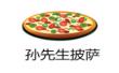 孫先生披薩