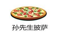 孙先生披萨