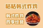 咕咕韩式炸鸡0