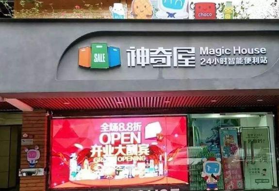 深圳便利店加盟,神奇屋便利店火爆整个行业市场_1