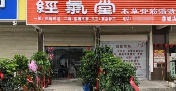 经气堂健康养生加盟连锁店奔向养生产业蓝海市场_1