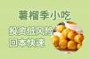 薯榴季小吃