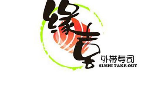 小本创业缘喜寿司加盟很简单_2