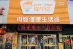 爱前线母婴生活馆 创业加盟的好品牌