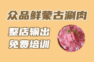 众品鲜蒙古涮肉