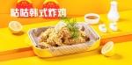 咕咕韩式炸鸡2