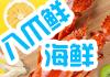 八爪鲜生海鲜脆饼