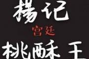 杨记宫廷桃酥王
