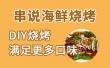 串說海鮮燒烤