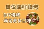串說海鮮燒烤2