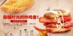 咏巷炸鸡2