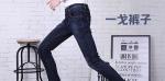 一戈裤子1