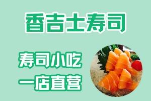 香吉士寿司