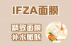 IFZA面膜