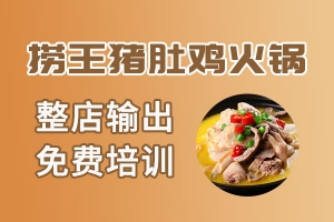 捞王猪肚鸡火锅