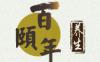 百颐年养生馆