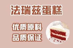 法瑞兹蛋糕