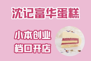 沈记富华蛋糕
