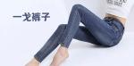 一戈裤子2