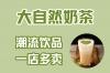 大自然奶茶