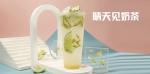晴天见奶茶1