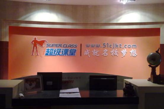 超级课堂教育加盟是市场流行的教育机构!_1