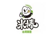 米棒台湾饭团